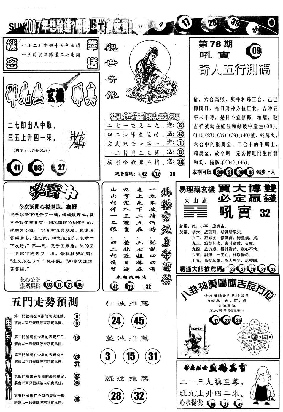 078期另版阳光B(黑白)