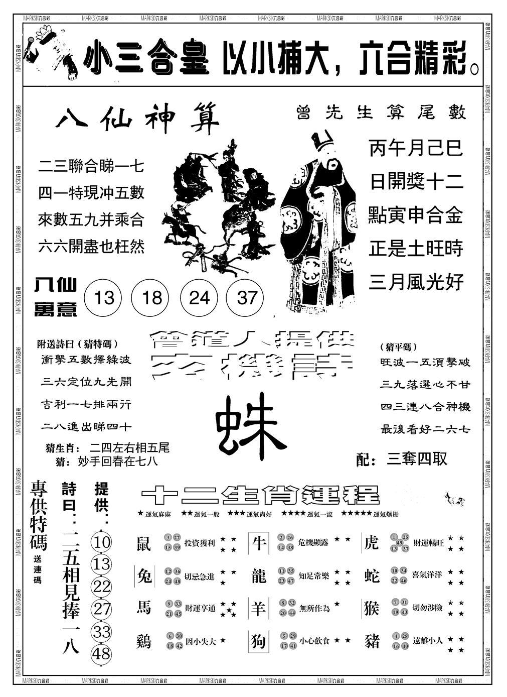 078期另版小三合皇B(黑白)