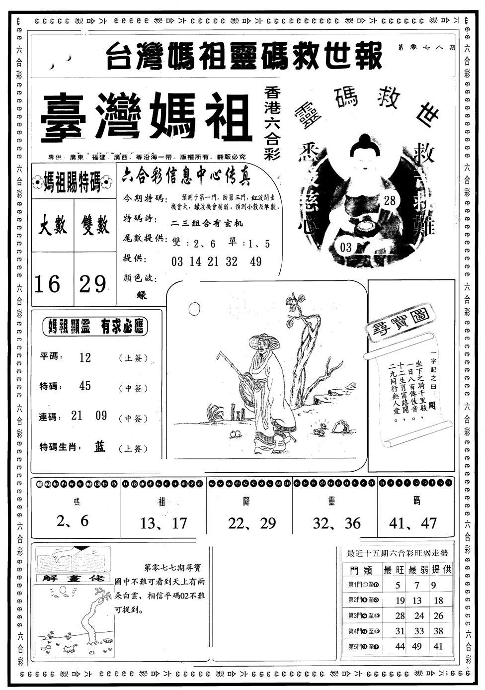 078期另版台湾妈祖A(黑白)