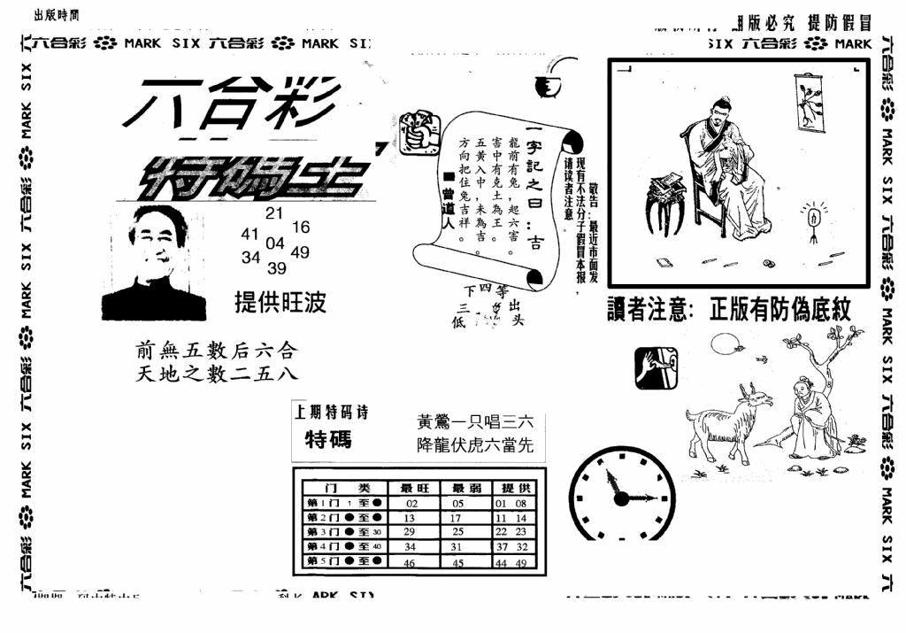 078期另版特码王(早图)(黑白)