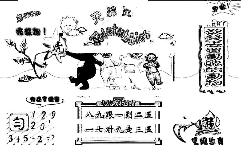 078期天线宝宝(早图)(黑白)