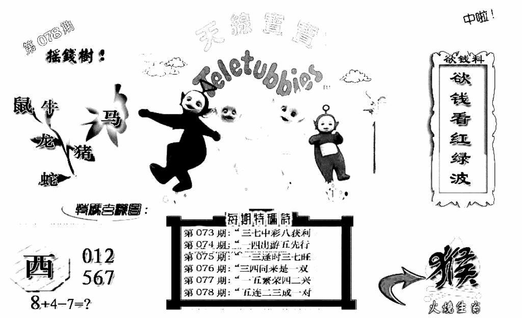 078期天线宝宝C(早图)(黑白)