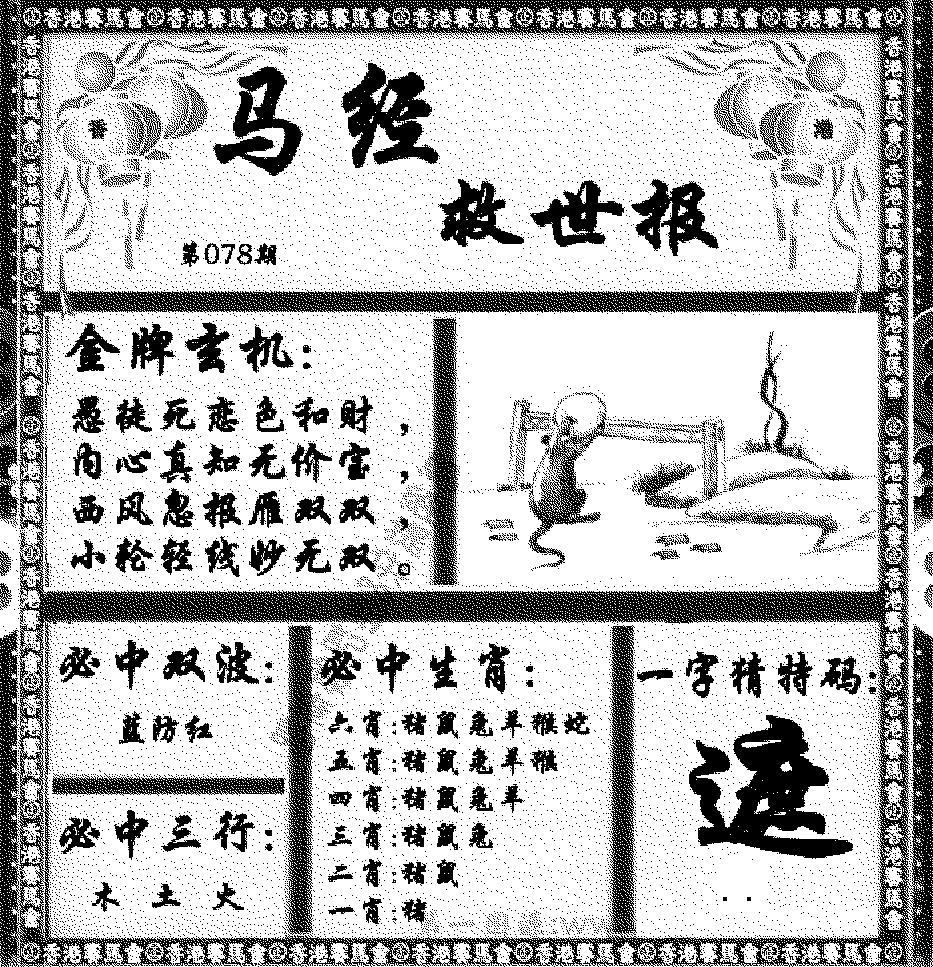 078期马经救世报(黑白)