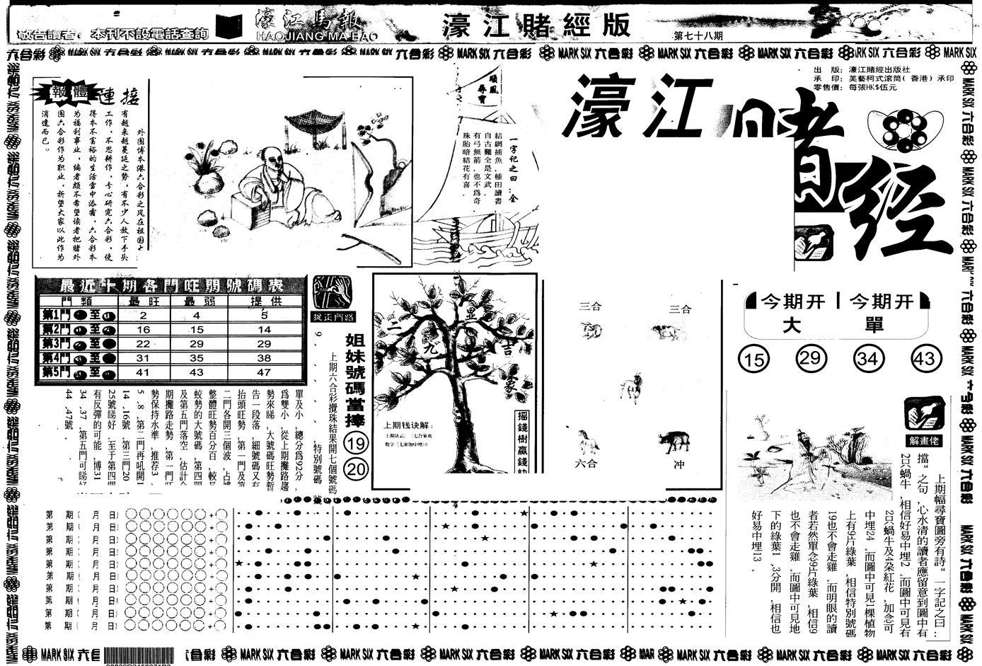 078期另版老濠江赌经A(黑白)
