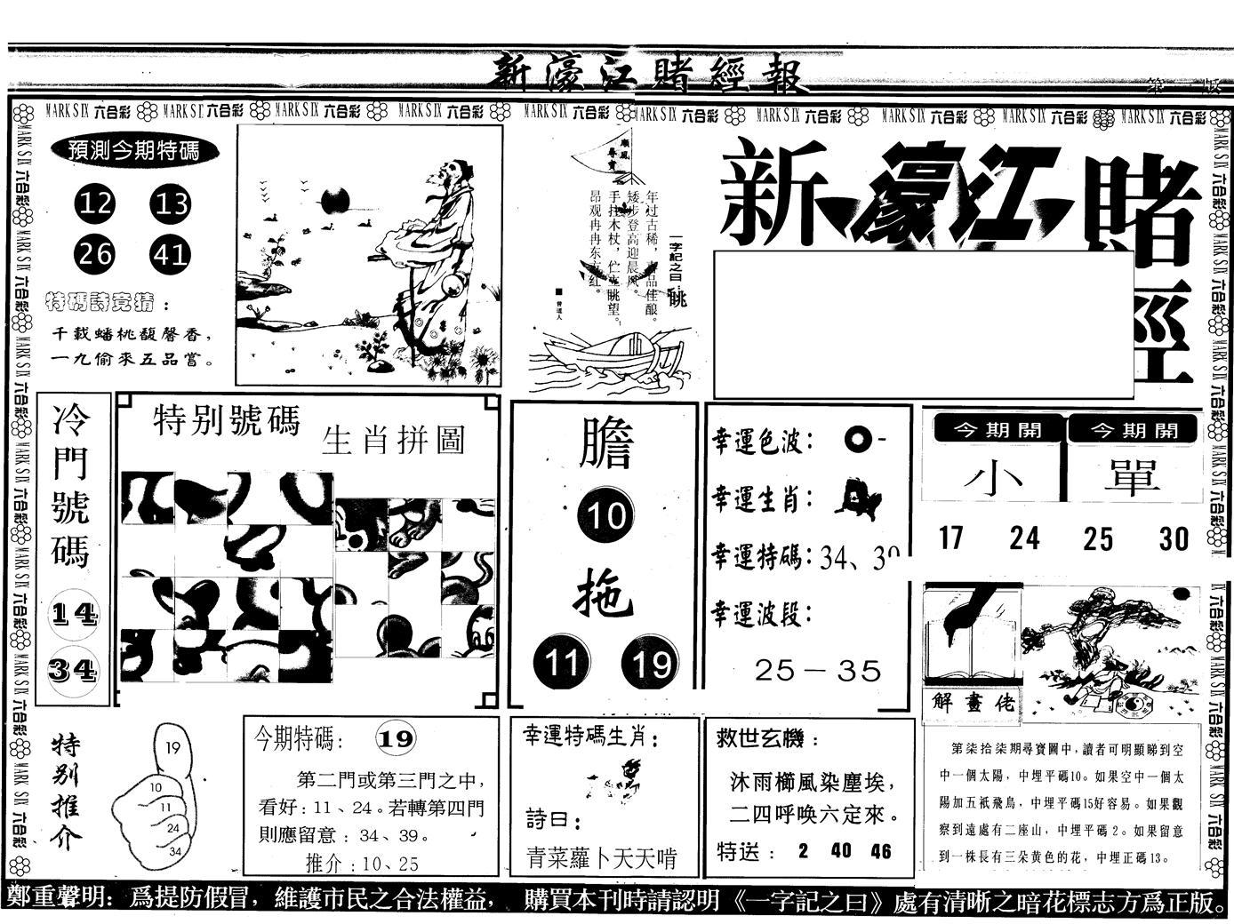 078期另版新濠江赌经A(黑白)