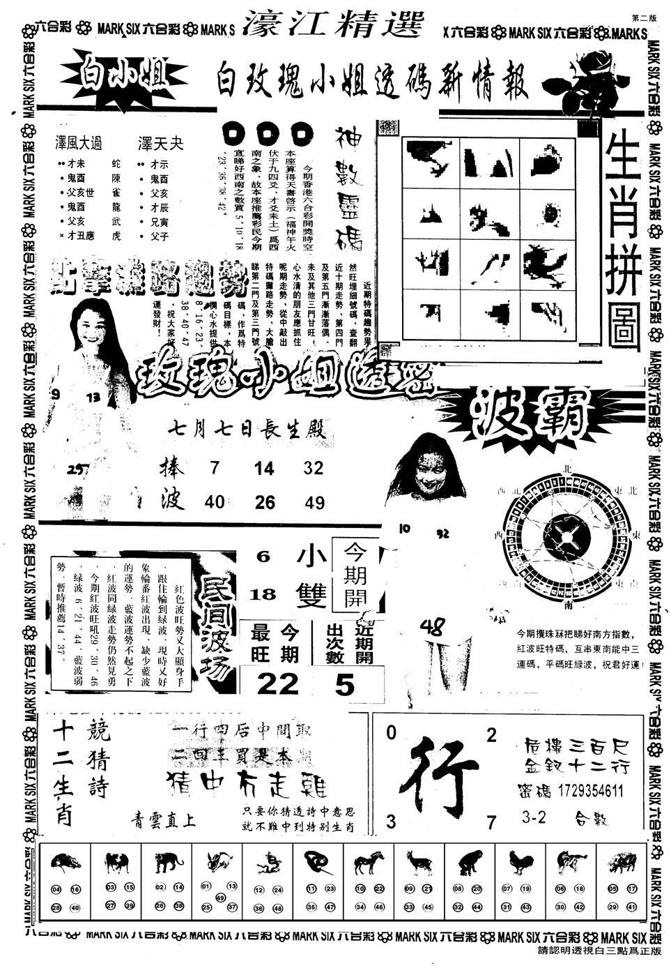 078期另版濠江精选B(黑白)