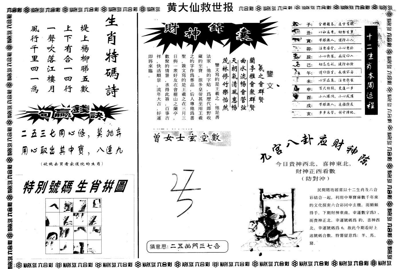 078期另版黄大仙救世B(黑白)