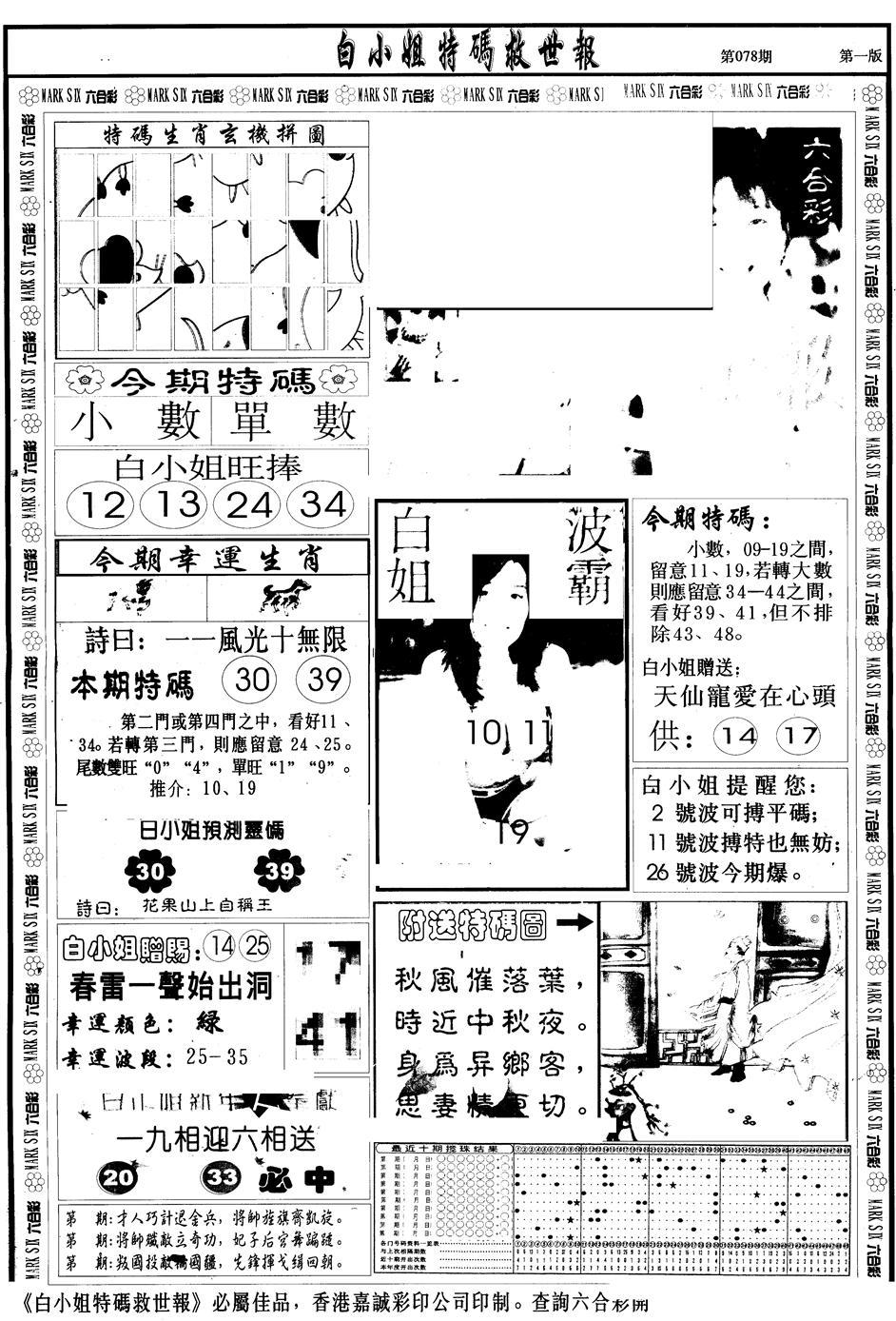 078期另版白急旋风A(黑白)