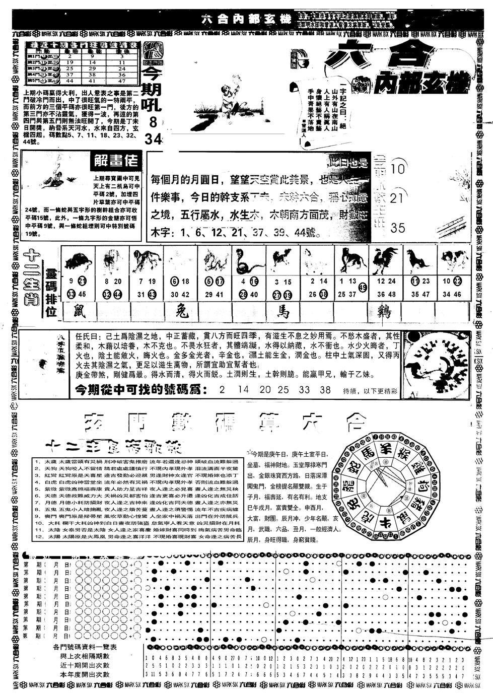 078期另版六内部玄机A(黑白)