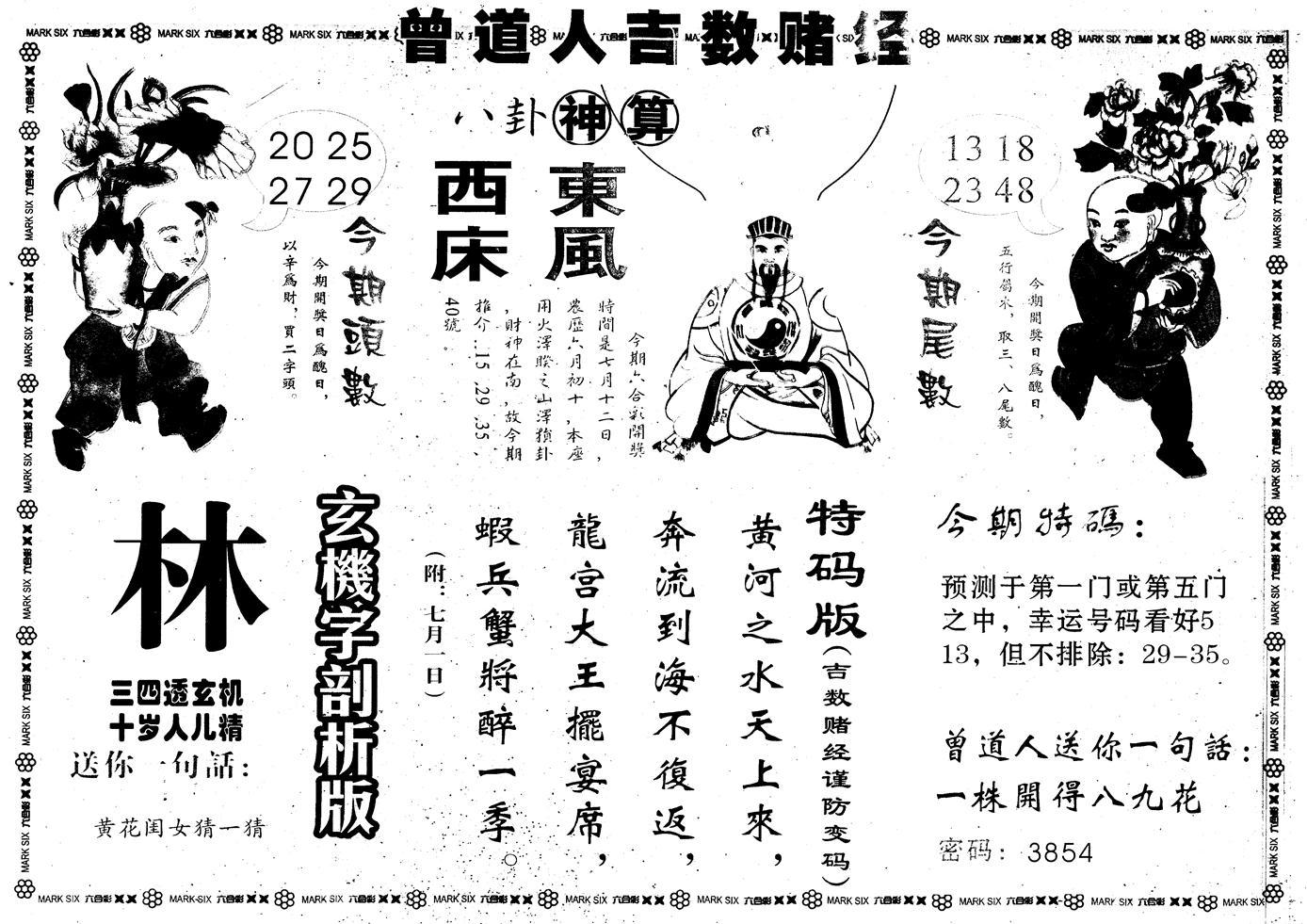 078期另版吉数赌经B(黑白)