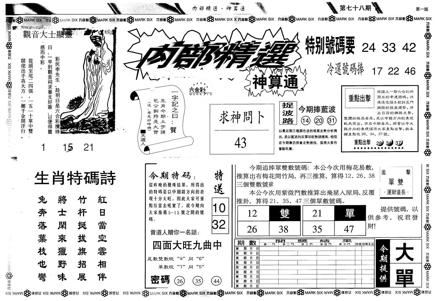 078期另版内精神算通A(黑白)