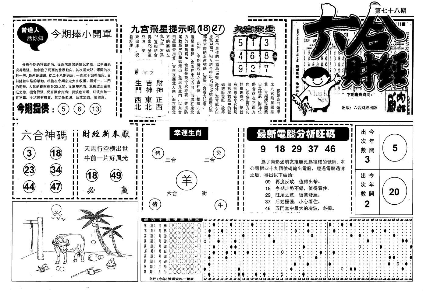 078期另版中财经A(黑白)
