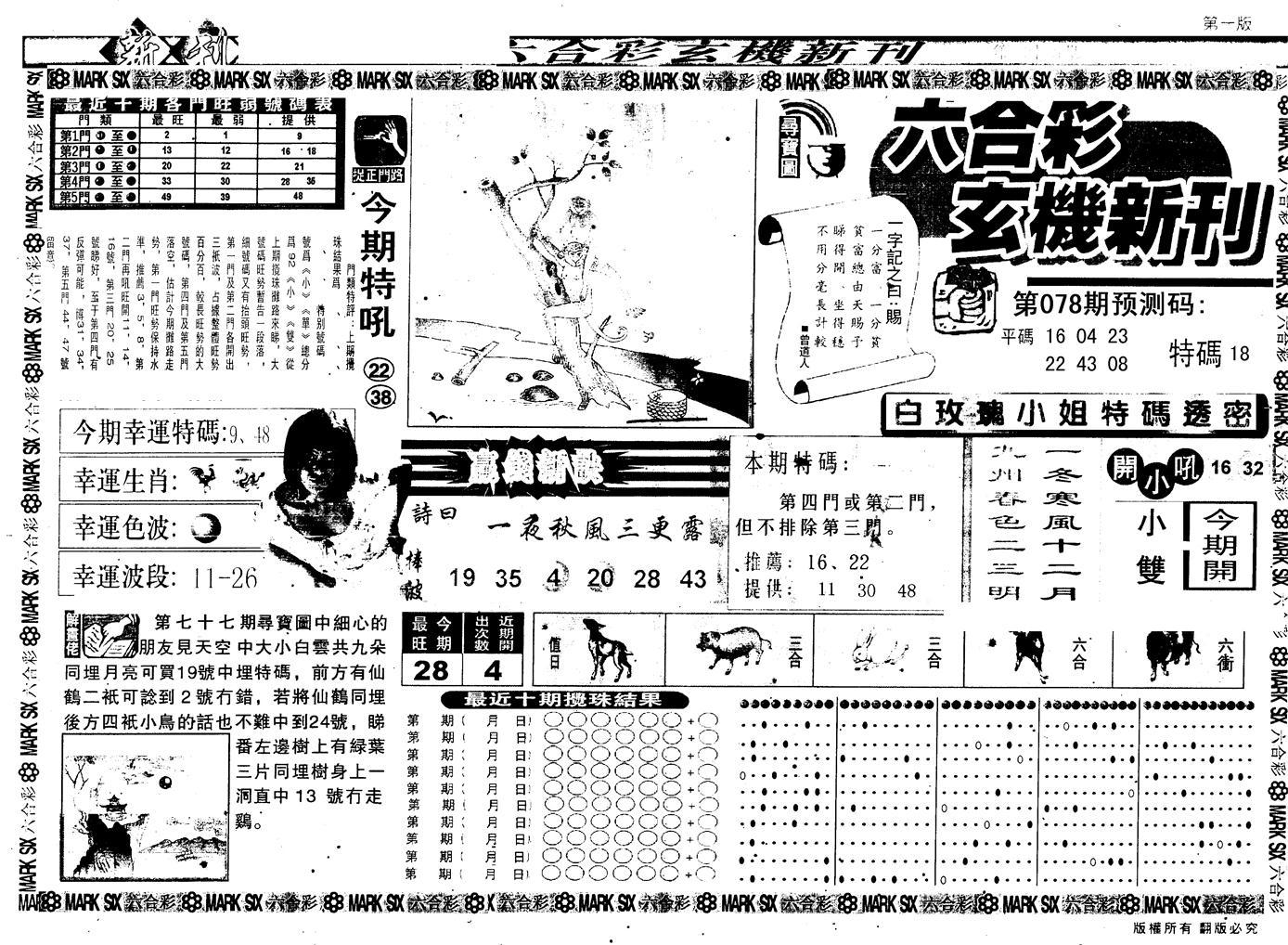 078期另版玄机新刊A(黑白)