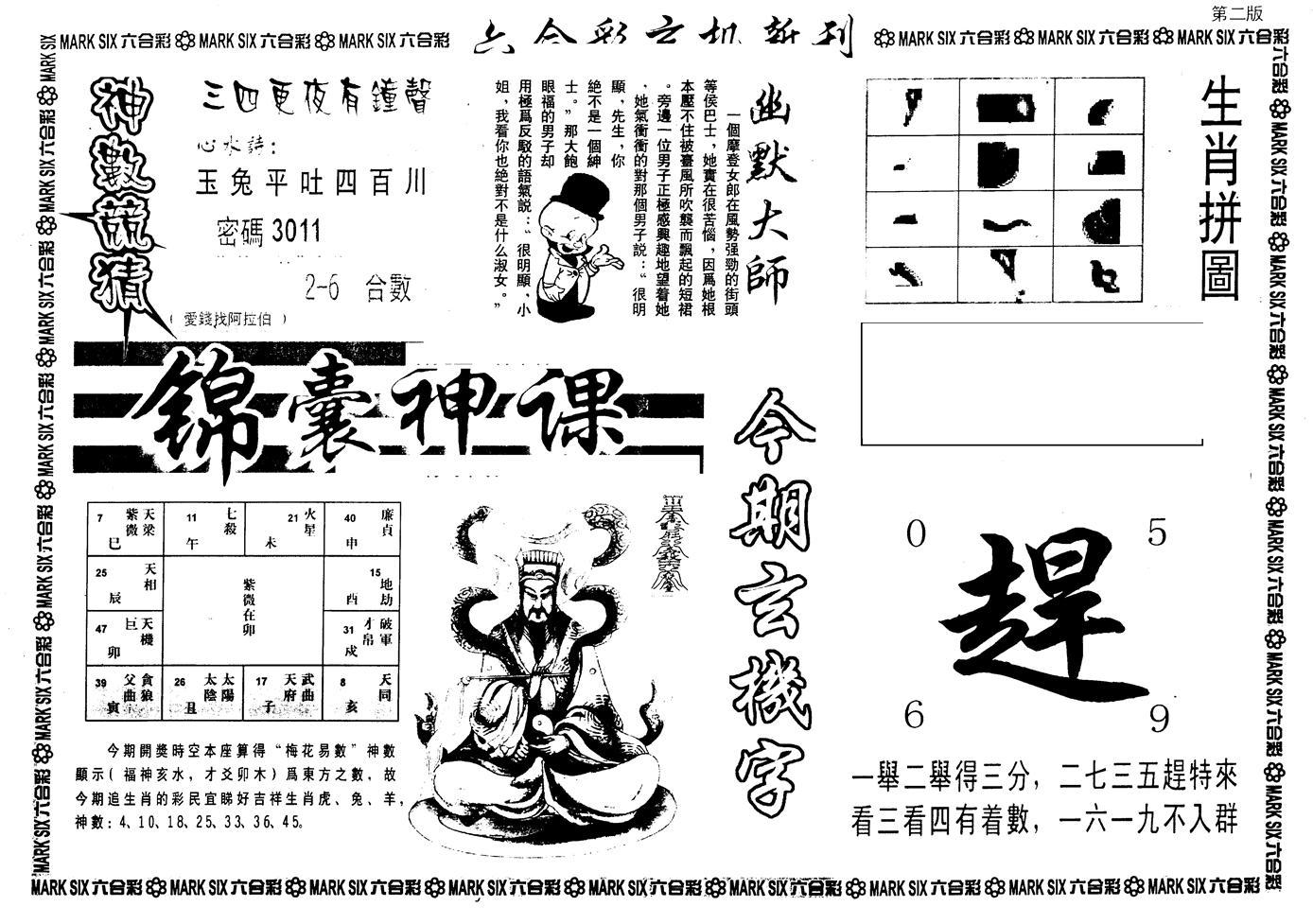 078期另版玄机新刊B(黑白)