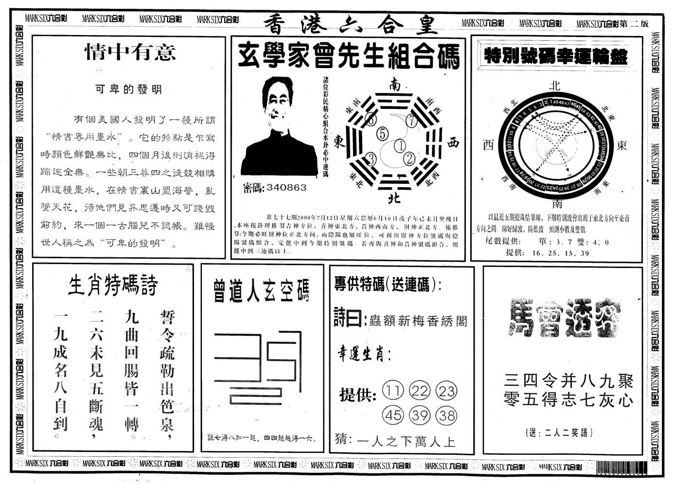 078期另版香港六合皇B(黑白)