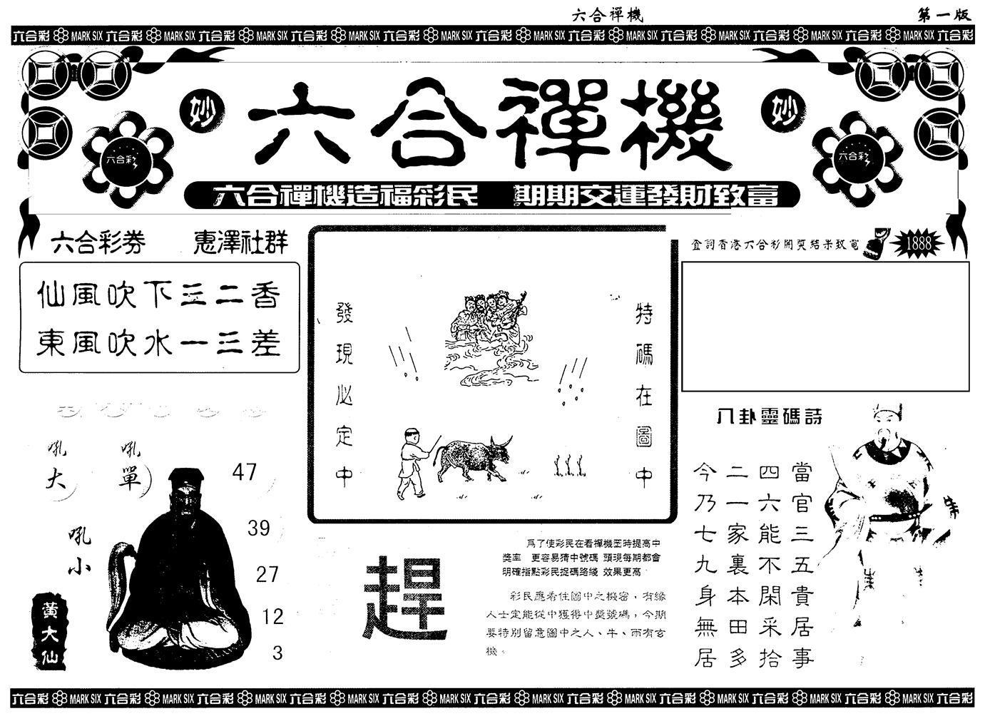 078期另版六合禅机A(黑白)