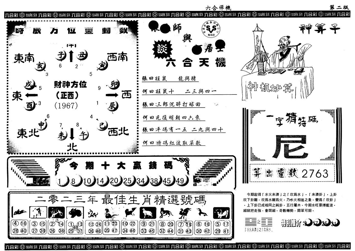 078期另版六合禅机B(黑白)