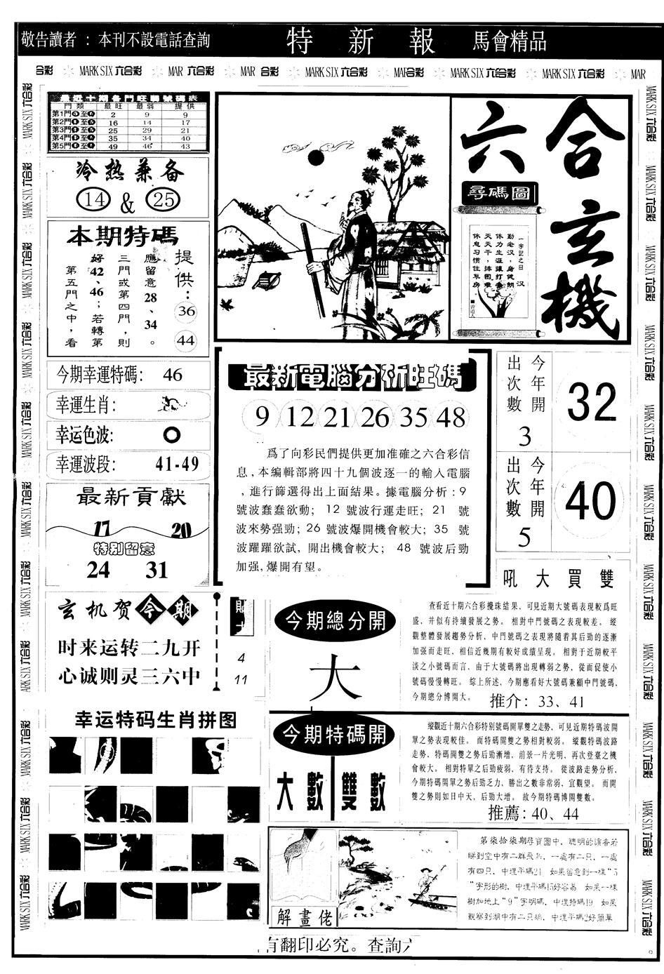078期另版特新报A(黑白)