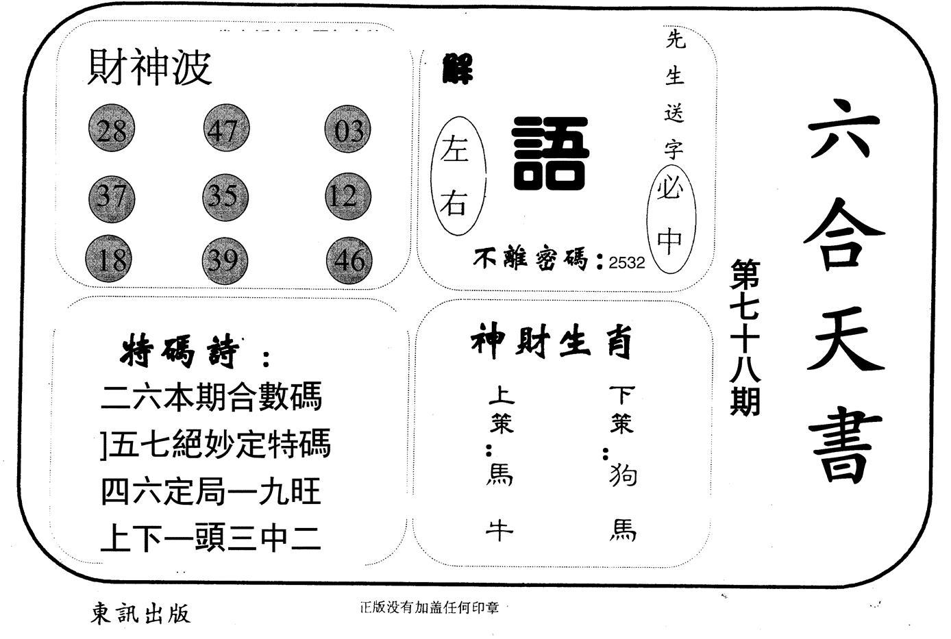 078期六合天书(黑白)