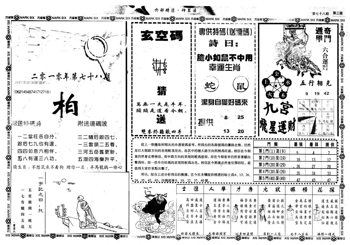 078期另版内部精选B(黑白)
