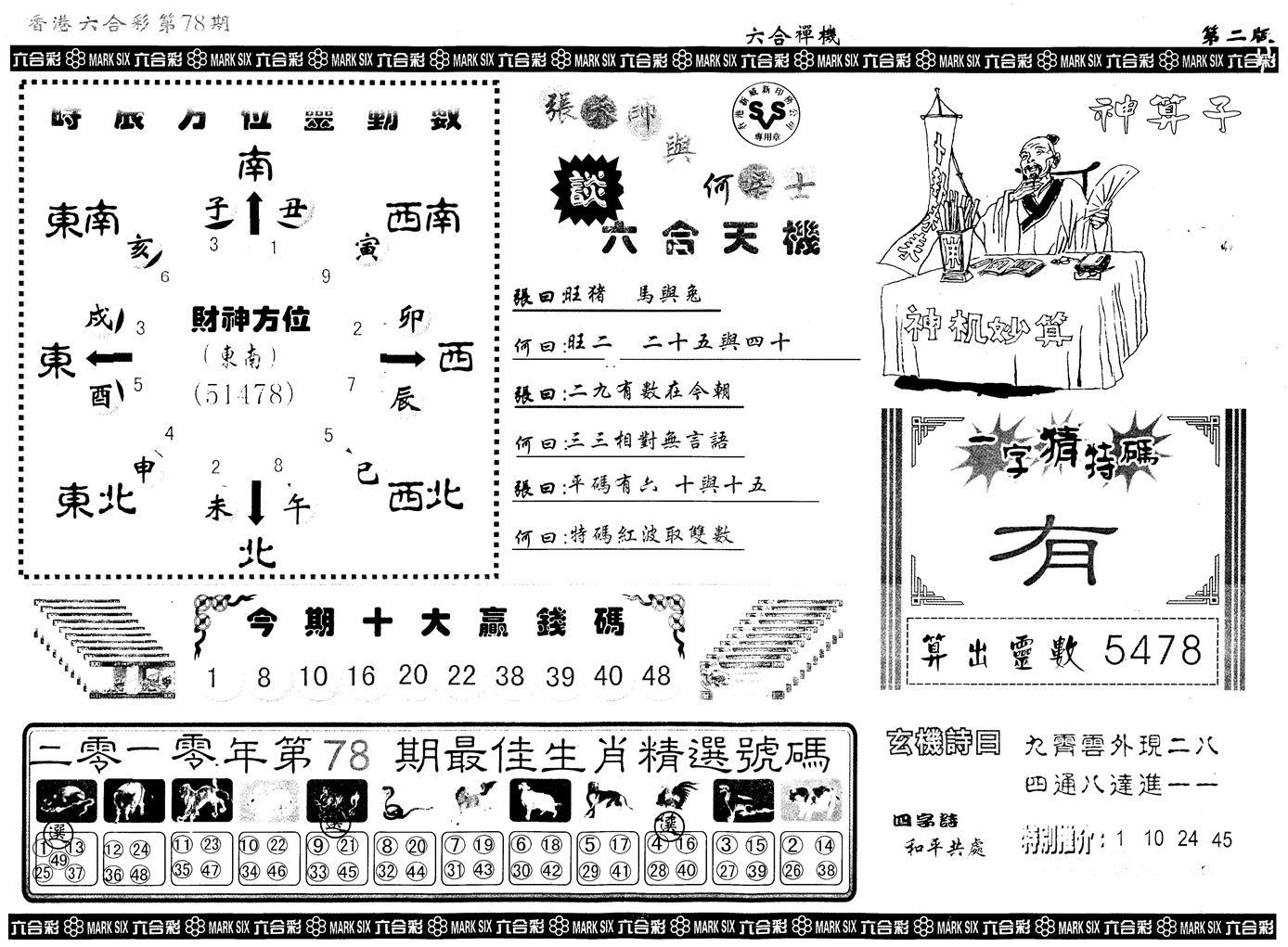 078期另版六合婵机B(黑白)