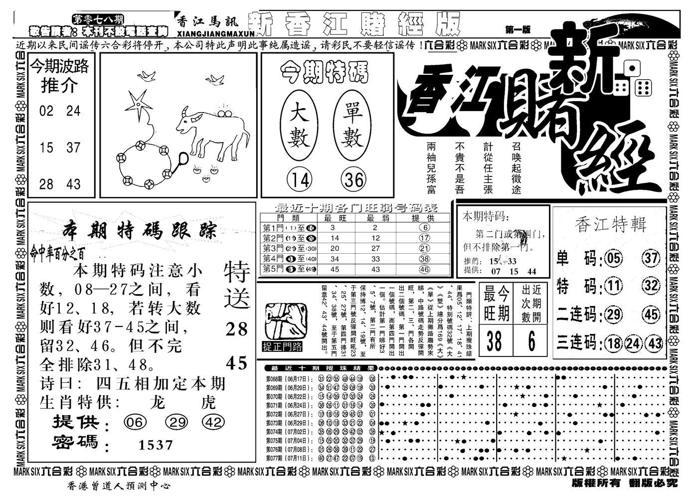 078期另版香江赌经A(黑白)