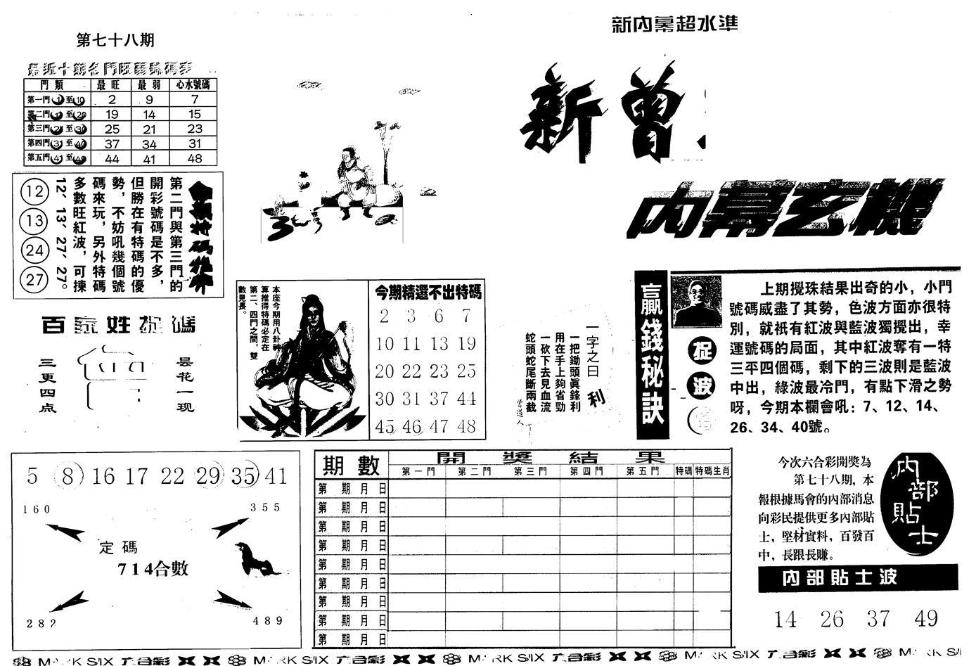 078期另版新内幕A(黑白)