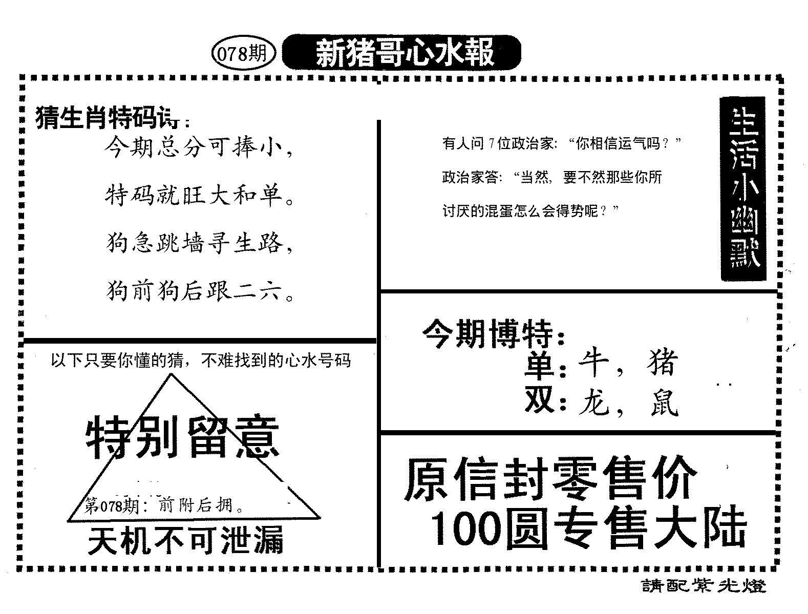 078期新猪哥心水(黑白)