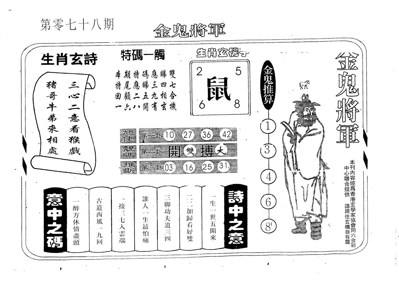078期老版金鬼将军(黑白)