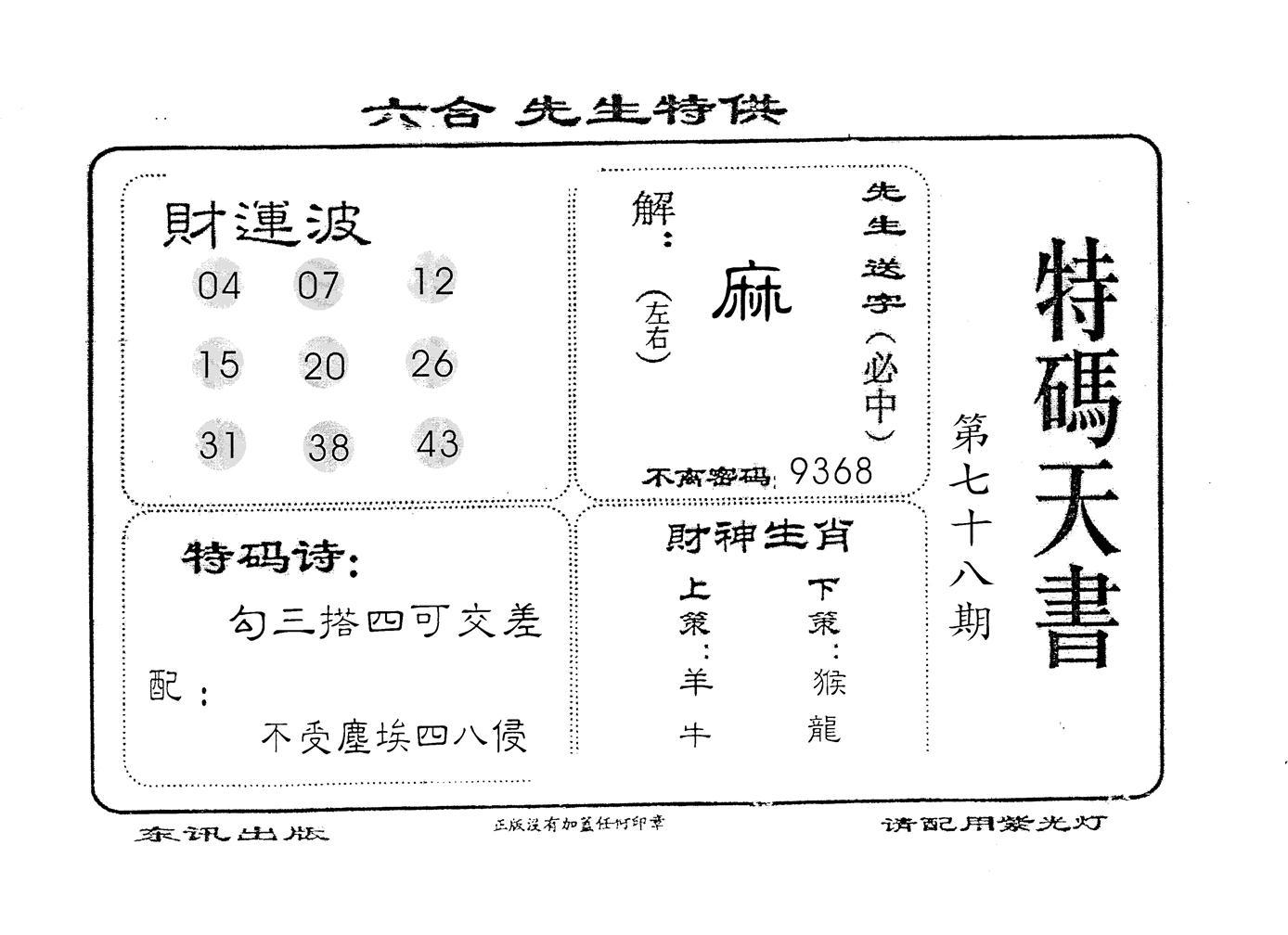 078期老版特码天书(黑白)
