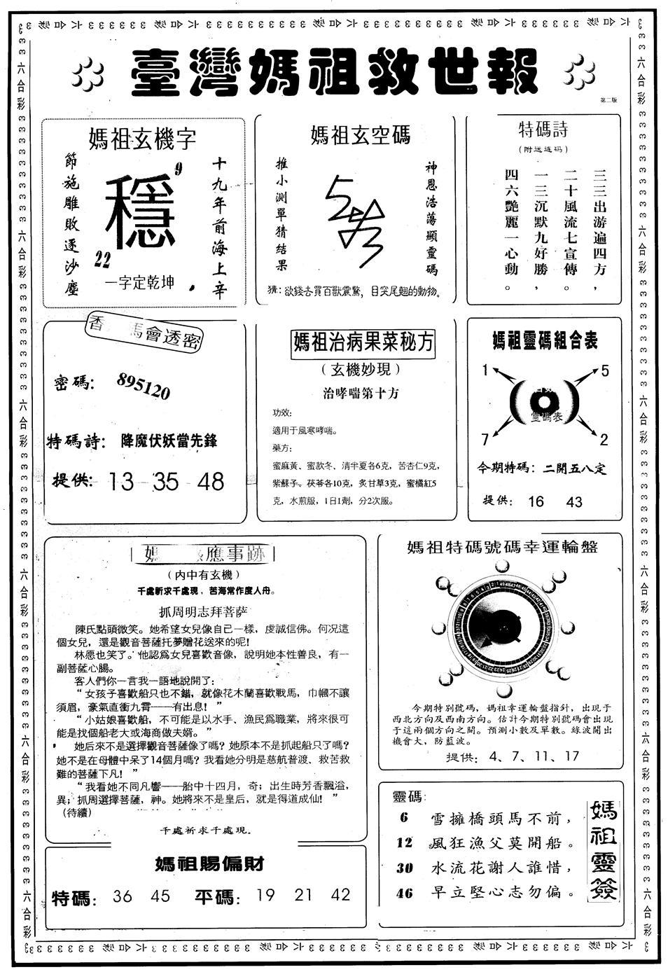 078期另版台湾妈祖灵码B(黑白)