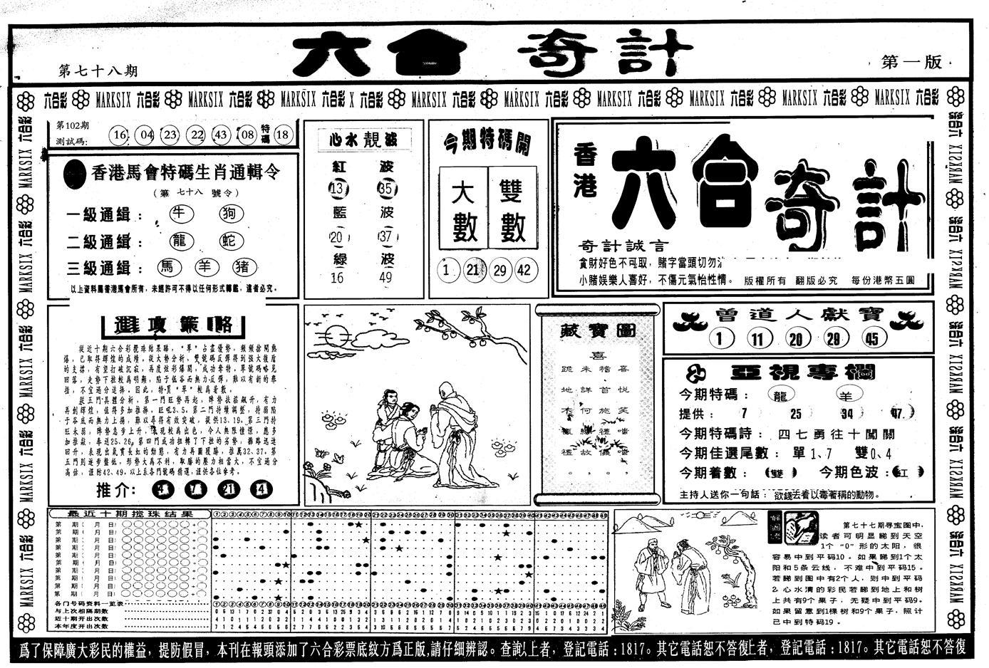 078期另版六合奇计A(黑白)