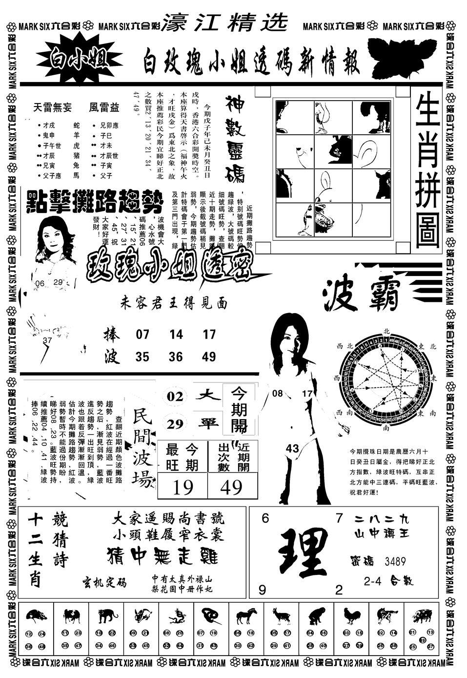 078期另濠江精选B(黑白)