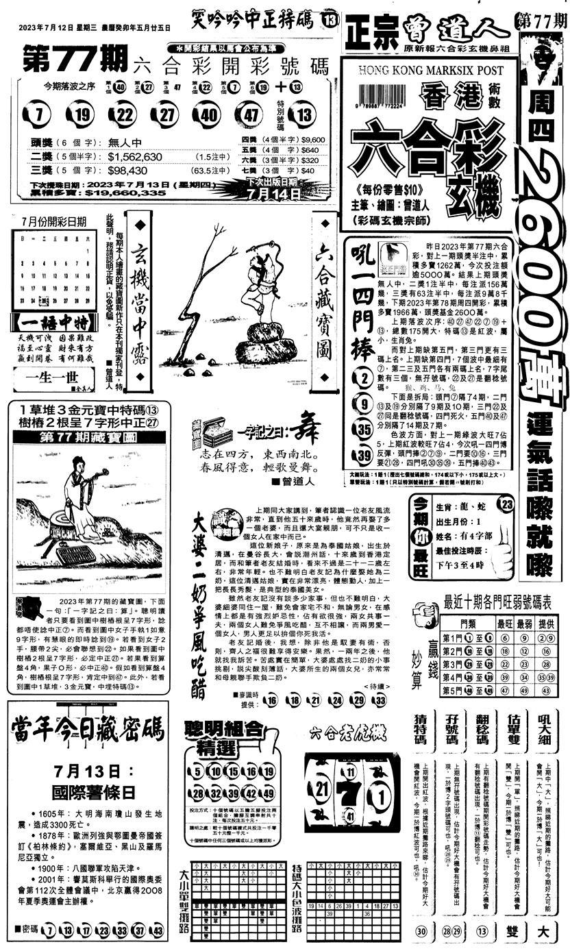 078期新报跑狗1(黑白)