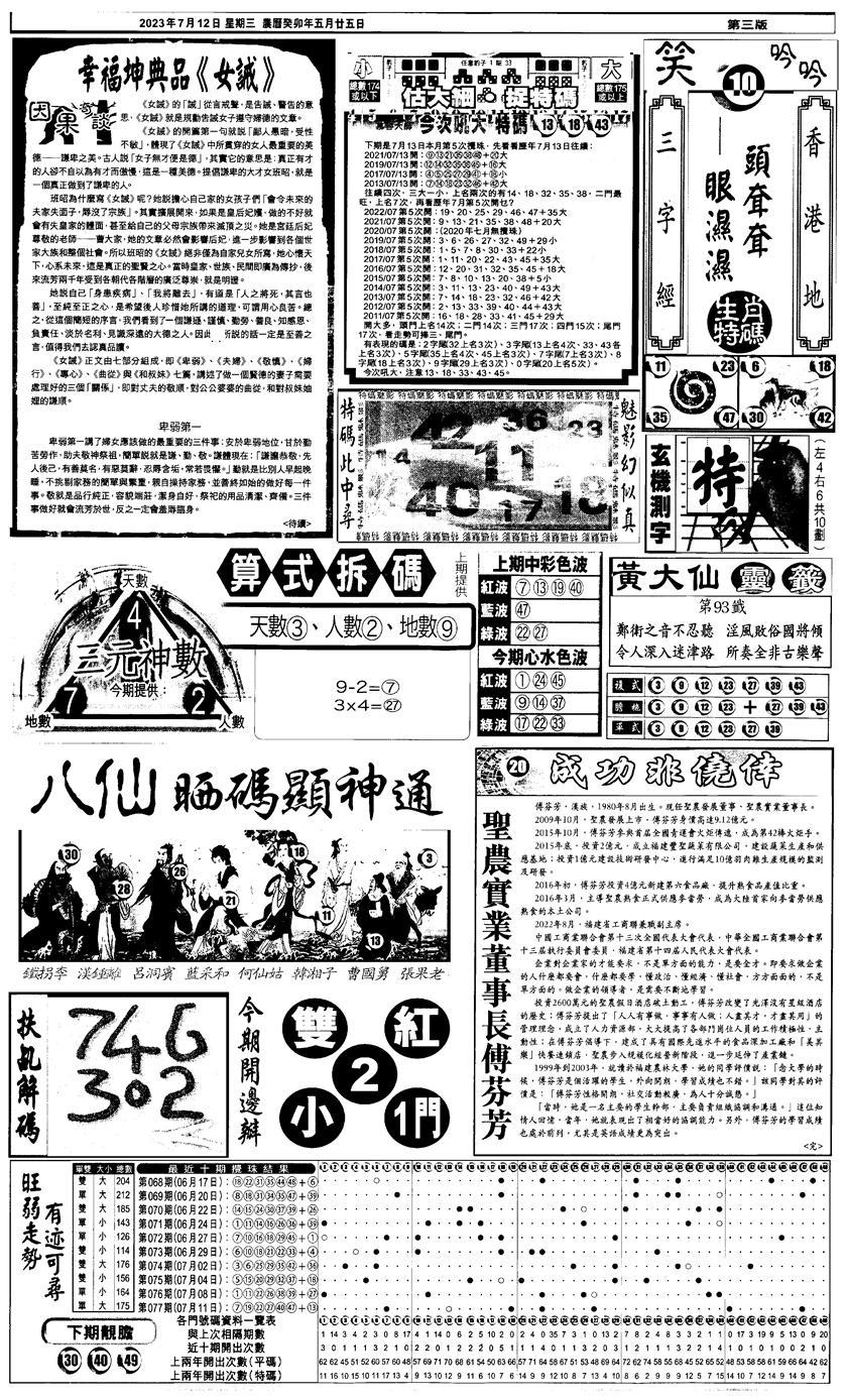 078期新报跑狗3(黑白)