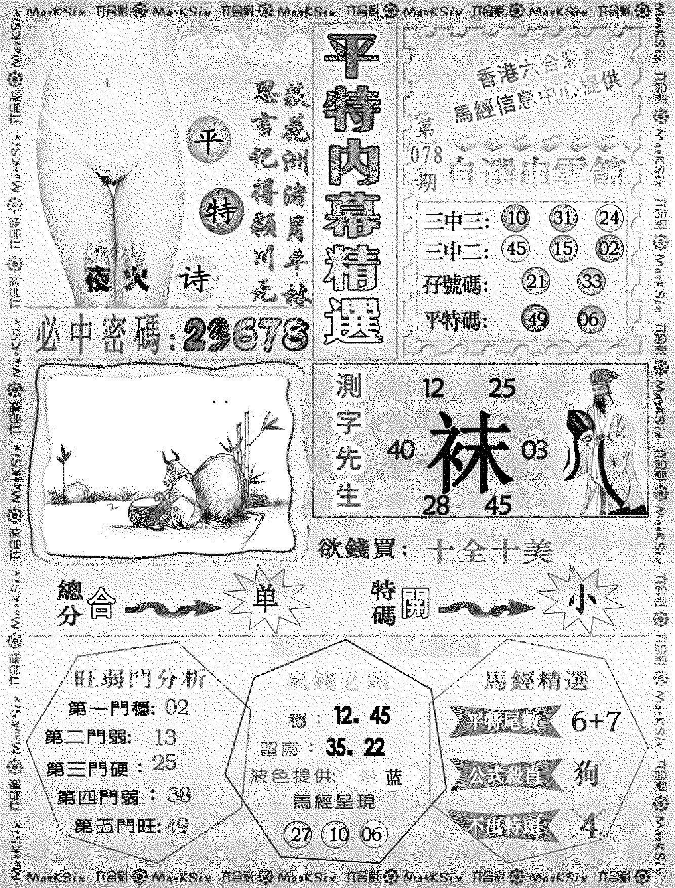 078期平特内幕精选(黑白)