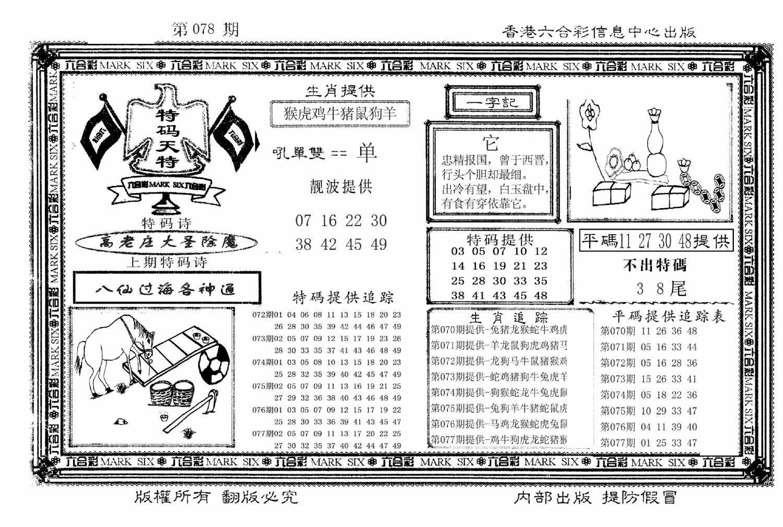 078期特码天将(黑白)