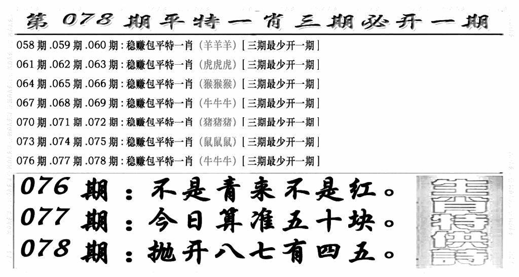 078期玄机特码(黑白)