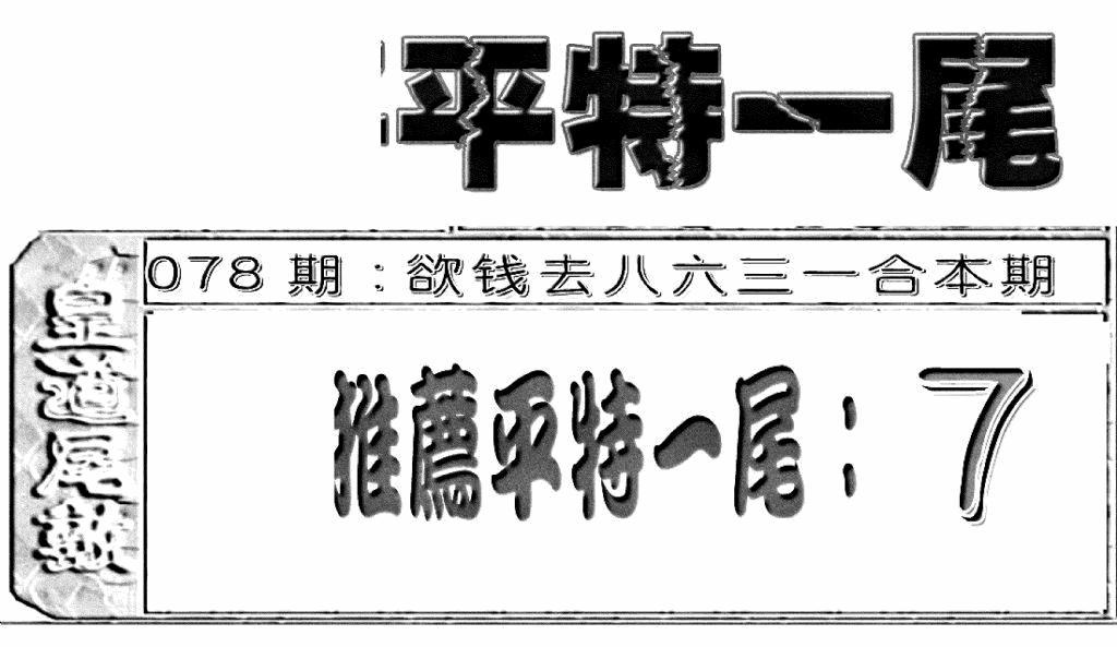078期六合聚宝盆(黑白)