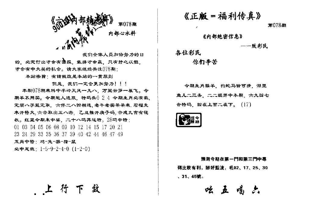 078期独家正版福利传真A(黑白)