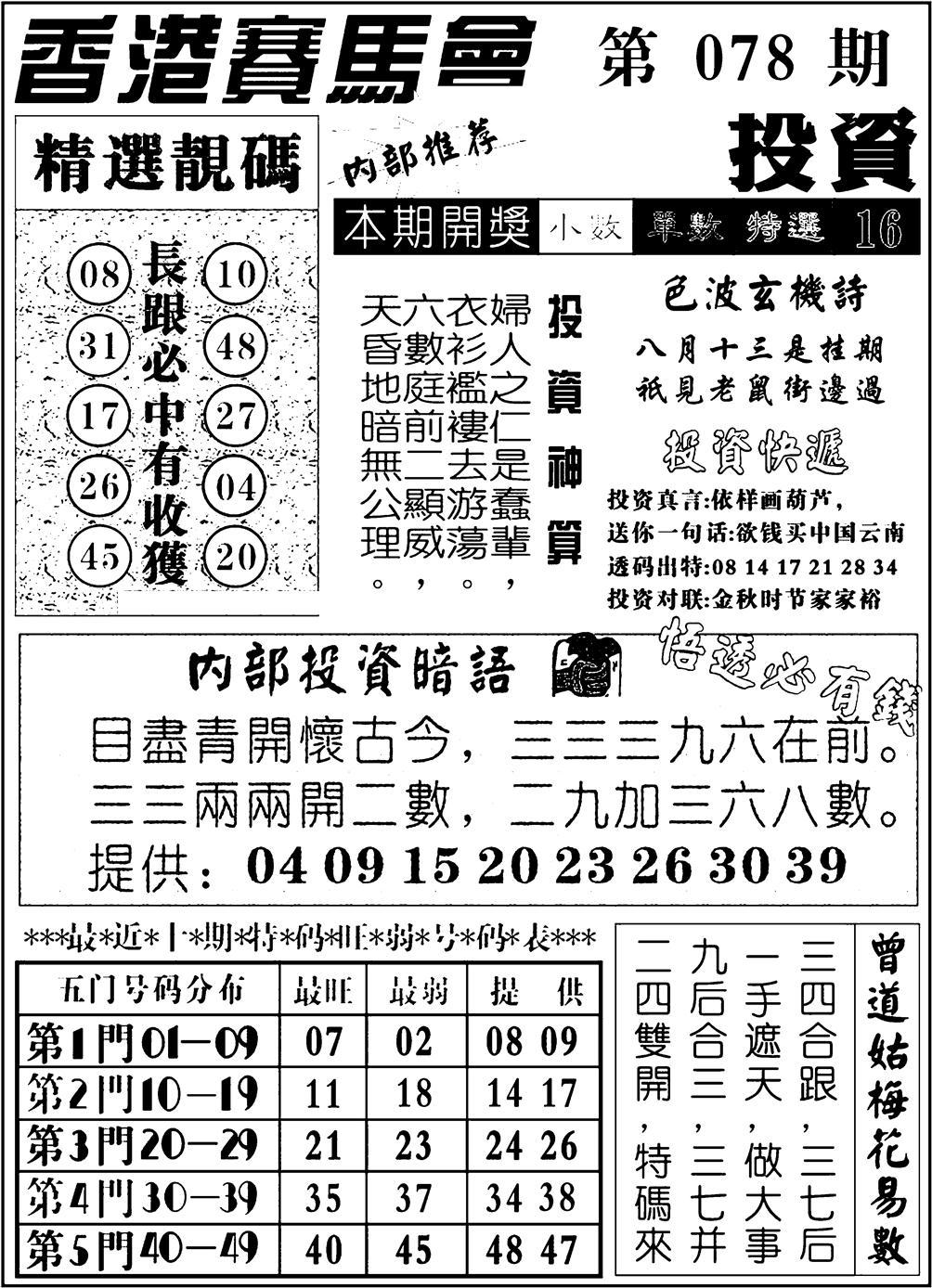 078期九龙投资(黑白)