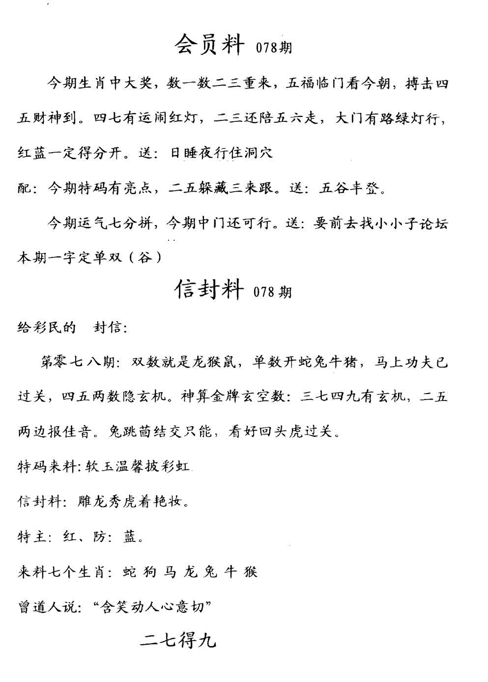 078期彩民信封料(早图)(黑白)