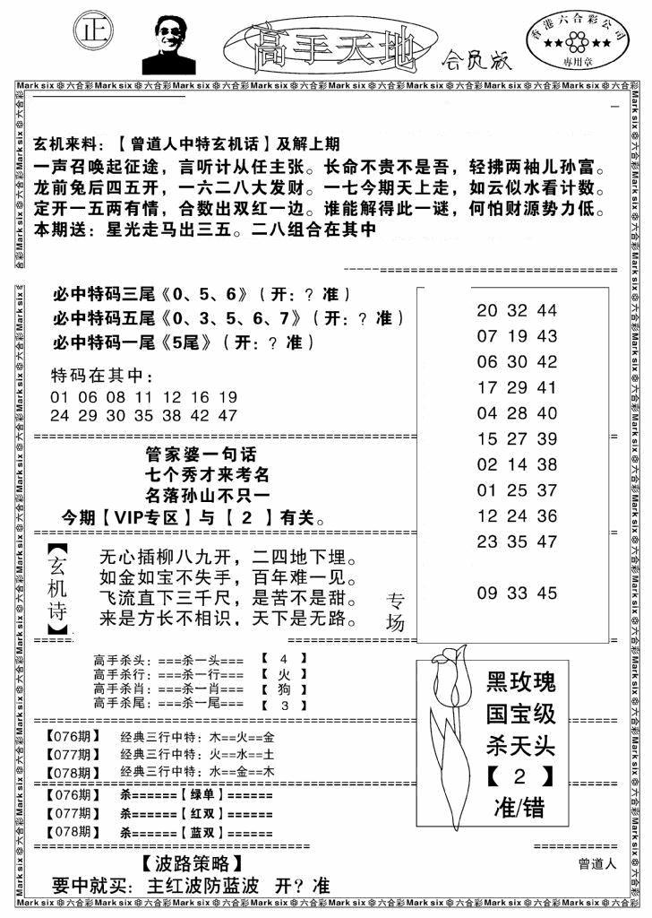 078期高手天地(黑白)