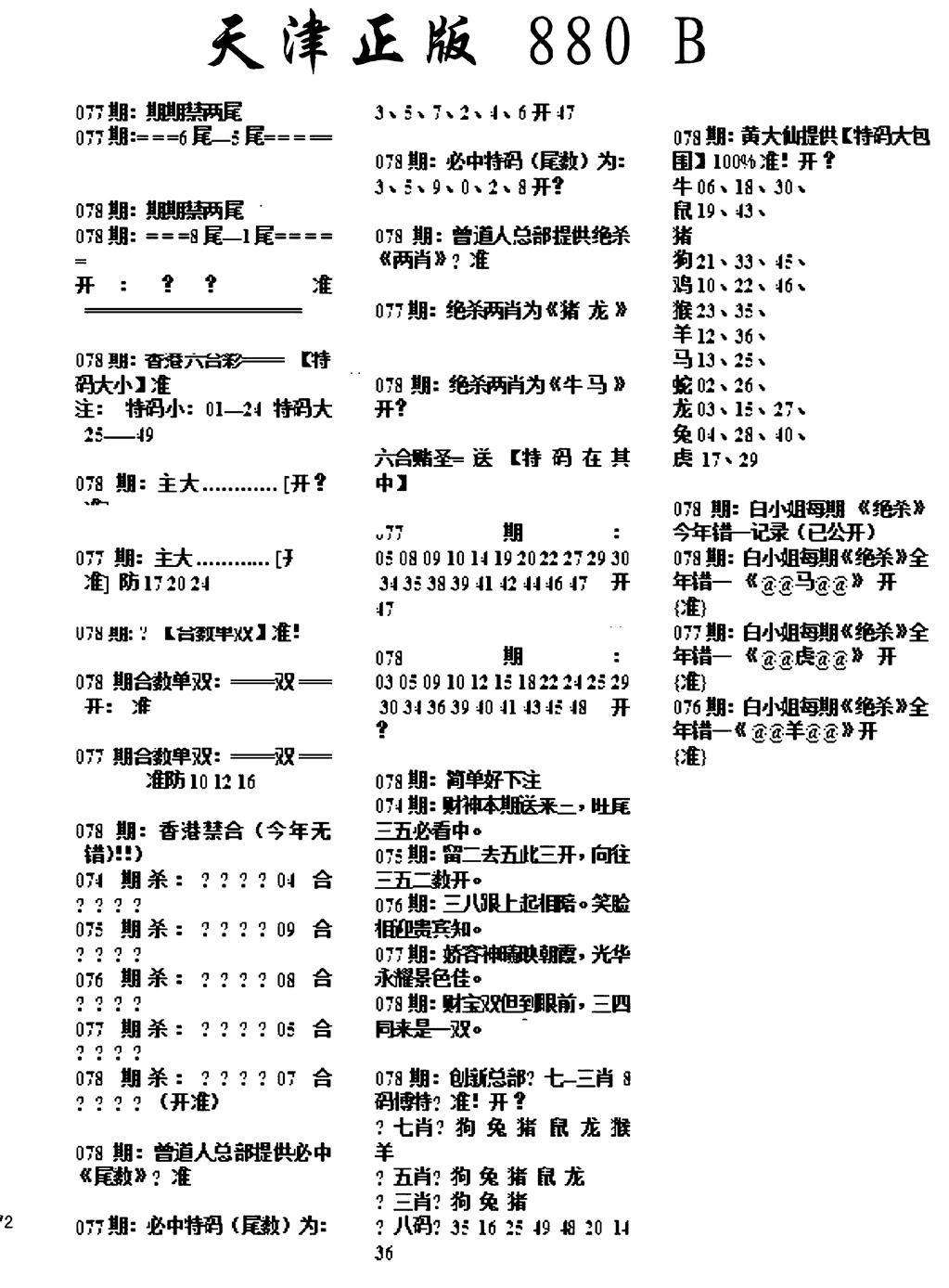 078期天津正版880B(黑白)