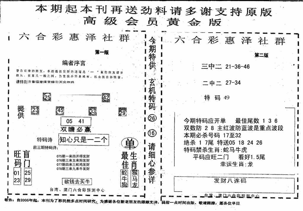 078期高级会员黄金版(黑白)