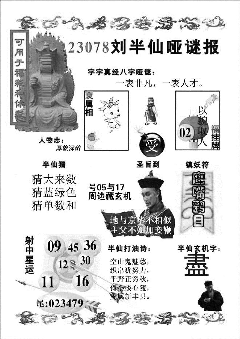 078期ABC综合B(黑白)