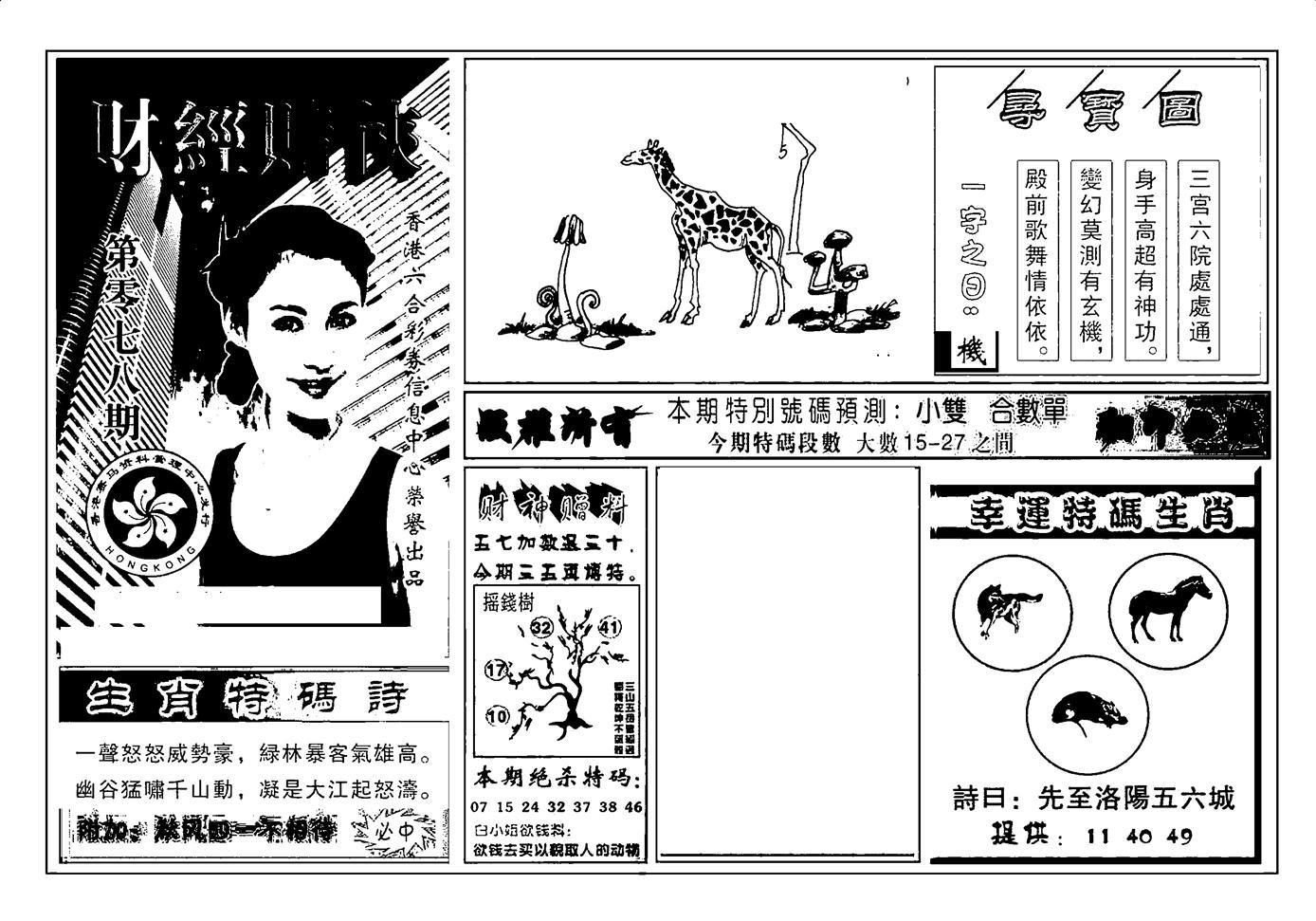 078期六合彩大三元(黑白)