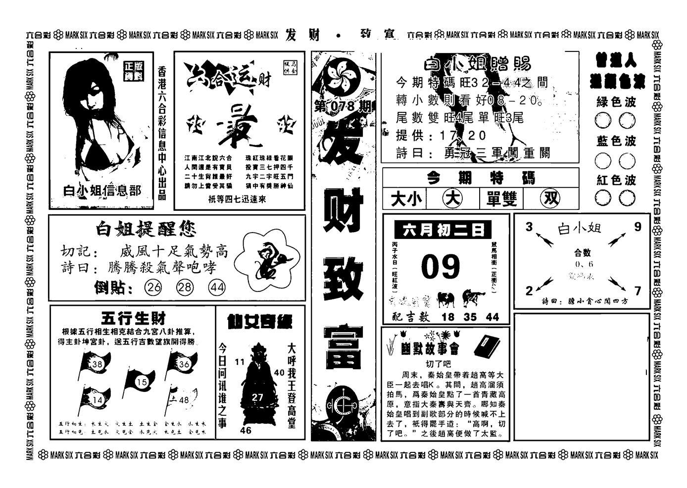 078期神招奇码(黑白)