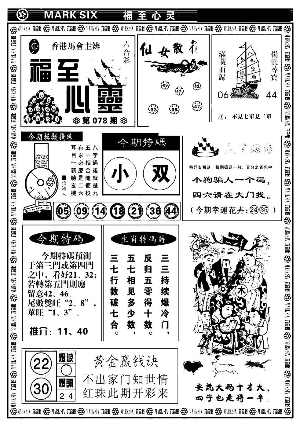 078期天津报(黑白)