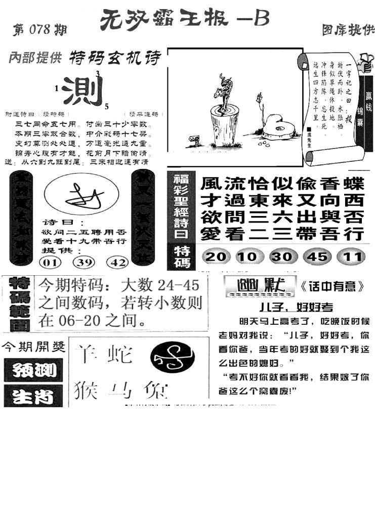 078期无双霸王报B(黑白)